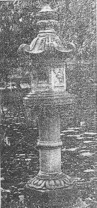 Japanese Lantern (Sunday Mail 1977)